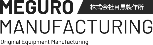 株式会社目黒製作所 | MEGURO MANUFACTURING | Original Equipment Manufacturing | OEM
